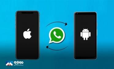 توسعه پیامهای ناپدیدشونده واتساپ به اندروید و iOS